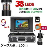 360度回転 CCD 水中カメラ 釣りカメラ LED38灯(赤外線+白色) 9インチモニター 録画 SDカード付 100mケーブル GAMWATER