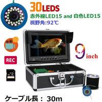 水中カメラ 釣りカメラ 赤外線+白色 LED 30灯 アルミ製カメラ 録画 9インチモニター 30mケーブル GAMWATER