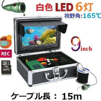 水中カメラ 釣りカメラ アルミ製 白色 LED 6灯 録画機能 9インチモニター 15mケーブル SDカード付き キット GAMWATER
