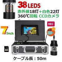 CCD 水中カメラ 釣りカメラ 360度回転 赤外線・白色LED38灯 7インチモニター 50mケーブル GAMWATER 録画 SDカード付