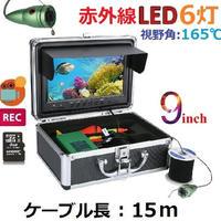 水中カメラ 釣りカメラ アルミ製 赤外線 LED 6灯 録画機能 9インチモニター 15mケーブル SDカード付き キット GAMWATER