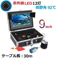 水中カメラ 釣りカメラ アルミ製 赤外線 LED 12灯 9インチモニター 30mケーブル キット GAMWATER