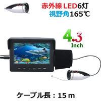 釣竿カメラ 赤外線LED6灯 4.3インチモニター ステンレス 水中カメラ 釣りカメラ 15mケーブル GAMWATER