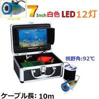 水中カメラ 釣りカメラ 白色 LED12灯 アルミ製カメラ 7インチモニター 10mケーブル GAMWATER