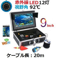 wifi アルミ 水中カメラ 赤外線LED12灯 9インチモニター  釣りカメラ 20mケーブル GAMWATER