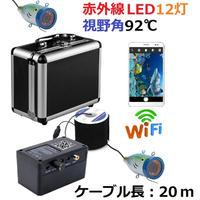 wifi 赤外線LED12灯 アルミ 水中カメラ  釣りカメラ 20mケーブル GAMWATER