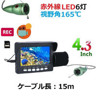 釣竿カメラ 赤外線LED6灯 4.3インチモニター アルミ 水中カメラ 釣りカメラ 15mケーブル GAMWATER 録画 SDカード