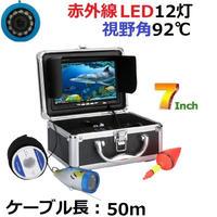 水中カメラ 釣りカメラ 赤外線 LED12灯 アルミ 7インチモニター 50mケーブル GAMWATER バッテリー4400AH