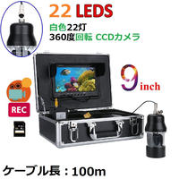 360度回転 CCD 水中カメラ 釣りカメラ 白色LED22灯 9インチモニター 録画 SDカード付 100mケーブル GAMWATER