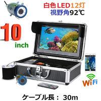 wifi アルミ 水中カメラ 白色LED12灯 10インチモニター  釣りカメラ 30mケーブル GAMWATER