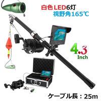 リール付き 釣竿カメラ 白色LED6灯 4.3インチモニター アルミ 水中カメラ 釣りカメラ 25mケーブル GAMWATER