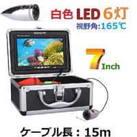水中カメラ 釣りカメラ 白色 LED 6灯 ステンレス製カメラ 7インチモニター 15mケーブル GAMWATER