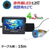 釣竿カメラ 赤外線LED12灯 4.3インチモニター アルミ 水中カメラ 釣りカメラ 15mケーブル GAMWATER