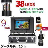 360度回転 CCD 水中カメラ 釣りカメラLED38灯 ( 赤外線+白色) 9インチモニター 録画 SDカード 20mケーブル GAMWATER 録画 SDカード付