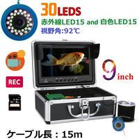 水中カメラ 釣りカメラ 赤外線+白色 LED 30灯 アルミ製カメラ 録画 9インチモニター 15mケーブル GAMWATER