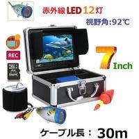 水中カメラ 釣りカメラ 赤外線 LED 12灯 アルミ製カメラ 録画 7インチモニター 30mケーブル GAMWATER