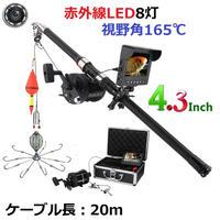 リール付き 釣竿カメラ 赤外線LED8灯 4.3インチモニター 水中カメラ 釣りカメラ 20mケーブル GAMWATER