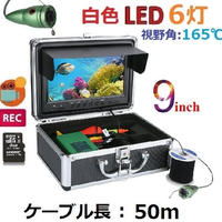 水中カメラ 釣りカメラ アルミ製 白色 LED 6灯 録画機能 9インチモニター 50mケーブル SDカード付き キット GAMWATER