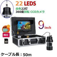 360度回転 CCD 水中カメラ 釣りカメラ 白色LED22灯 9インチモニター 録画 SDカード付 50mケーブル GAMWATER