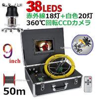 360度回転 CCD 管内検査 排水管 下水道検査 カメラ 9インチ 50mケーブル パイプ検査 工業用 下水管内 赤外線 内視鏡 スネーク