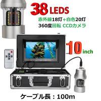 360度回転 CCD 水中カメラ 釣りカメラ LED38灯(赤外線+白色) 10インチモニター 100mケーブル GAMWATER