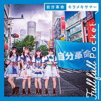 Fullfull Pocket 4th Single「自分革命/キラメキサマー」