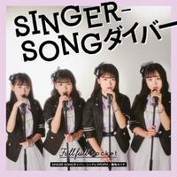 Fullfull Pocket 5th Single「SINGER-SONGダイバー/シンデレラPOP!!!/桃色セツナ」