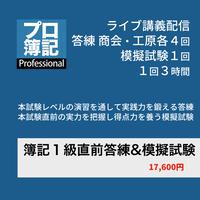 簿記1級直前答練・模擬試験(第9期受講生募集)