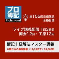 簿記1級解法マスター講義・6期からの再受講割引価格(12/28まで)