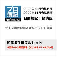 簿記1級講義・初学者フルセット・6期からの再受講割引価格(12/28まで)