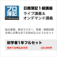 簿記1級講義・初学者フルセット(第9期受講生募集)