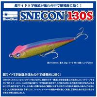 【ルアー】 ブルーブルー スネコン 130S