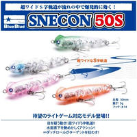 【ルアー】 ブルーブルー スネコン 50S