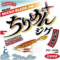 【ジグ】 マグバイト ちりめんジグ MBJ04 3g