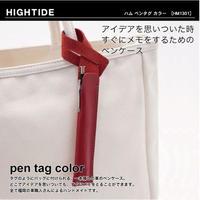 【ペンホルダー】 ハイタイド ペンタグ カラー 牛革
