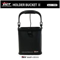 【水汲みバケツ】 ティクト ホルダーバケツ 2 (5mロープ付き)