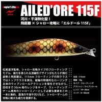 【ルアー】 アピア エルドール 115F
