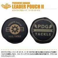 【リーダーポーチ】 ポジドライブガレージ DGリーダーポーチ2