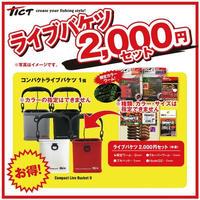 【福袋】 TICT ティクト ライブバケツ 2,000円 セット