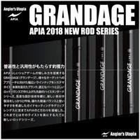【ロッド】 アピア グランデージ STD.90M