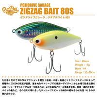 【ルアー】 ポジドライブガレージ ジグザグベイト 80S
