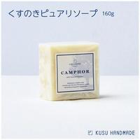 【石鹸】 クスハンドメイド くすのきピュアリソープ 160g