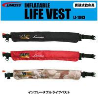 大特価 ! 【膨張式救命具】 ラムセス インフレータブル ライフ ベスト LJ-1043