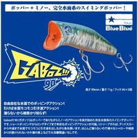 【ルアー】 ブルーブルー ガボッツ 90