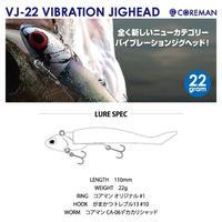 【ルアー】 コアマン VJ-22 バイブレーションジグヘッド