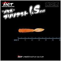 【ルアー】 ティクト ワーム メタボブリリアント 1.5インチ