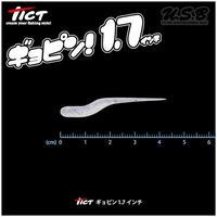 【ルアー】 ティクト ワーム ギョピン 1.7インチ