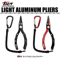 【プライヤー】 ティクト ライト アルミニウム プライヤー 5.2インチ