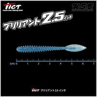 【ルアー】 ティクト ワーム ブリリアント 2.5インチ