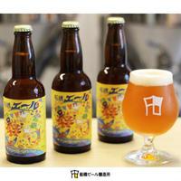 当店一番人気 フルーティな味わい 船橋エール・3本セット【送料別】